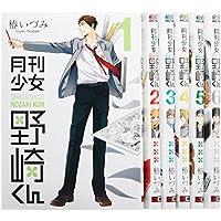 月刊少女野崎くん コミック 1-6巻セット (ガンガンコミックスONLINE)