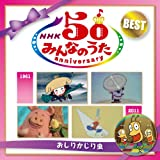 NHK みんなのうた 50 アニバーサリー・ベスト ?おしりかじり虫?