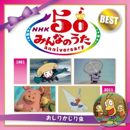 NHK みんなのうた 50 アニバーサリー・ベスト 〜おしりかじり虫〜