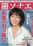 終活読本 ソナエ vol.19 2018年新春号 (NIKKO MOOK)