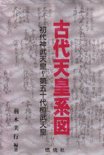 古代天皇系図―初代神武天皇~第50代桓武天皇