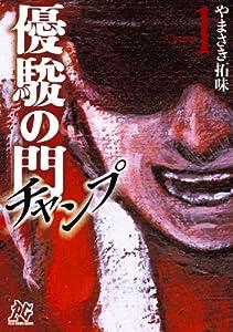 優駿の門チャンプ 1 (プレイコミック・シリーズ)