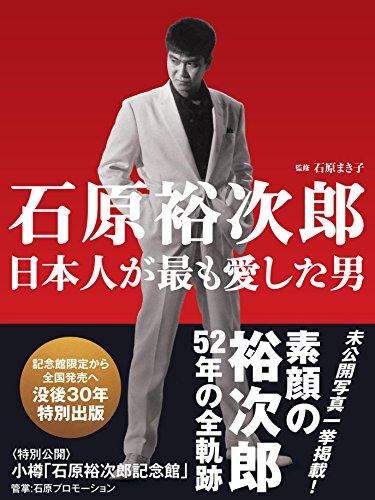 石原裕次郎 日本人が最も愛した男の詳細を見る