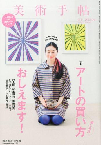 美術手帖 2013年 04月号 [雑誌]の詳細を見る