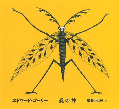 蟲の神の詳細を見る