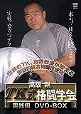 高阪剛 TK式格闘学会 実践編 DVD-BOX[DVD]