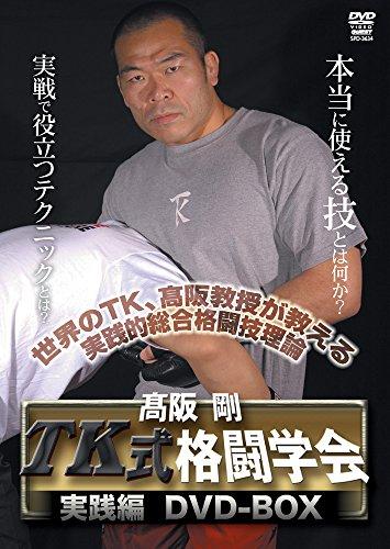 高阪 剛 TK式格闘学会DVD-BOX