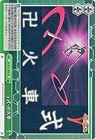 ヴァイスシュヴァルツ γ式・卍火車 クライマックスレア SG/W52-049-CR 【戦姫絶唱シンフォギアXD UNLIMITED】