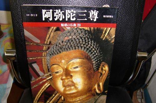 魅惑の仏像 (20) 阿弥陀三尊 兵庫・浄土寺