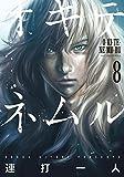 オキテネムル(8) (アクションコミックス)
