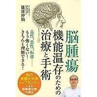 脳腫瘍 機能温存のための治療と手術
