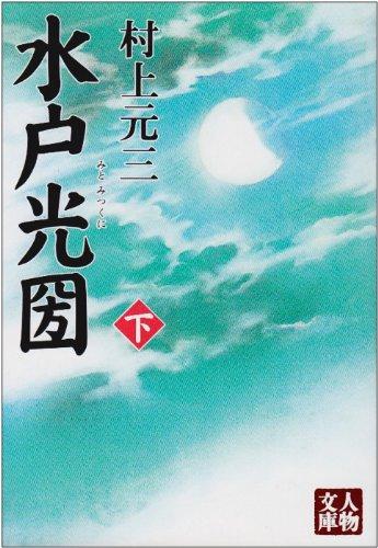 水戸光圀〈下〉 (人物文庫)