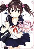 フォトカノ Your Eyes Only 3 (ジェッツコミックス)