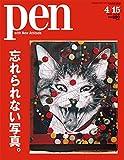 Pen(ペン) 2018年 4/15 号[忘れられない写真。]