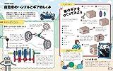 工作でわかるモノのしくみ: AI時代を生きぬくモノづくりの創造力が育つ (子供の科学STEM体験ブック) 画像