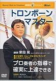 ウインズ「トロンボーン・マスター」[DVD]