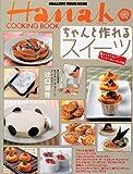 ちゃんと作れるスイーツ―誰にでもできる『モンサンクレール』の味 (Magazine House mook―Hanako cooking book)