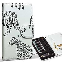スマコレ ploom TECH プルームテック 専用 レザーケース 手帳型 タバコ ケース カバー 合皮 ケース カバー 収納 プルームケース デザイン 革 動物 アニマル サファリ 011222