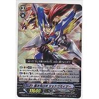 カードファイト!! ヴァンガード 超次元ロボ シャドウカイザー/ファイターズコレクション2014/FC02-016/シングルカード