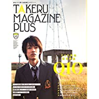 TAKERU MAGAZINE PLUS VOL.04
