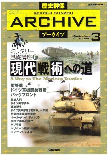 歴史群像アーカイブ volume 3―Filing book ミリタリー基礎講座 2 現代戦術への道 (歴史群像シリーズ 歴史群像アーカイブ VOL. 3)