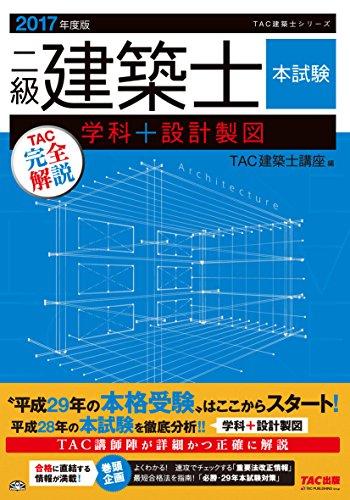 二級建築士 本試験TAC完全解説 学科+設計製図 2017年度 (TAC建築士シリーズ)