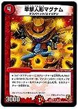 デュエルマスターズ/DMR-07/30/UC/早撃人形マグナム/火/クリーチャー