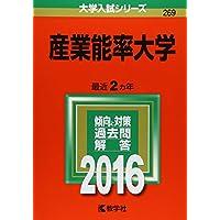 産業能率大学 (2016年版大学入試シリーズ)