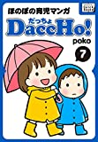 DaccHo! (だっちょ) 7 ほのぼの育児マンガ DaccHo!(だっちょ)ほのぼの育児マンガ (impress QuickBooks)