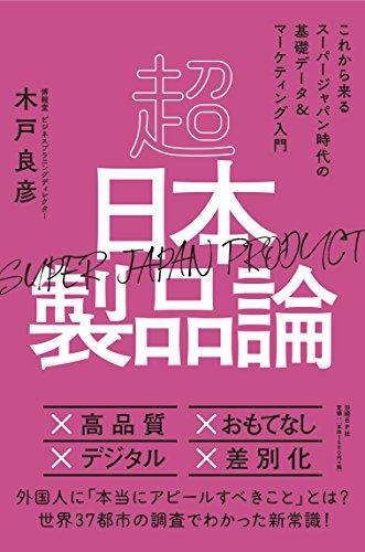 超日本製品論[SUPER JAPAN PRODUCT] これから来るスーパージャパン時代の基礎データ&マーケティング入門