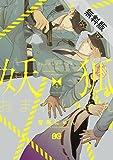 妖狐のおまわりさん 1 【期間限定 無料お試し版】<妖狐のおまわりさん> (B's-LOG COMICS)