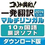 コリャ英和! 一発翻訳 2014 for Win マルチリンガル [ダウンロード]