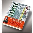 昭和の政党 (昭和の歴史 6)