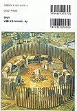 アメリカ・インディアン:奪われた大地 (「知の再発見」双書 (20)) 画像