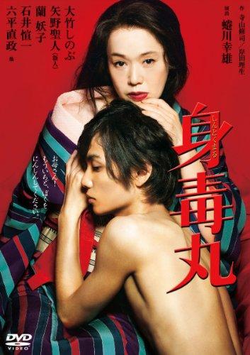 身毒丸 大竹しのぶ・矢野聖人 [DVD]