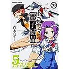 トラウマ量子結晶 (5) (カドカワコミックス・エース)