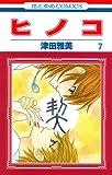 ヒノコ 7 (花とゆめCOMICS)