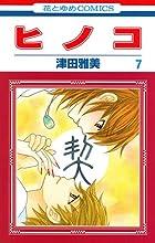 ヒノコ 第07巻