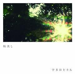 宇多田ヒカル「桜流し」の歌詞を収録したCDジャケット画像