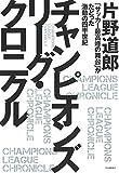 チャンピオンズリーグ・クロニクル: 「サッカー最高峰の舞台」がたどった激動の四半世紀