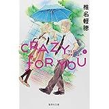 CRAZY FOR YOU 1 (集英社文庫(コミック版))