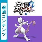 大乱闘スマッシュブラザーズ for Wii U ファイター ミュウツー [オンラインコード]