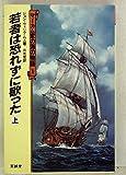 マーカム家の海の物語〈1〉若者は恐れずに歌った 上 (1983年)