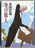 冬の旅人 (角川文庫)