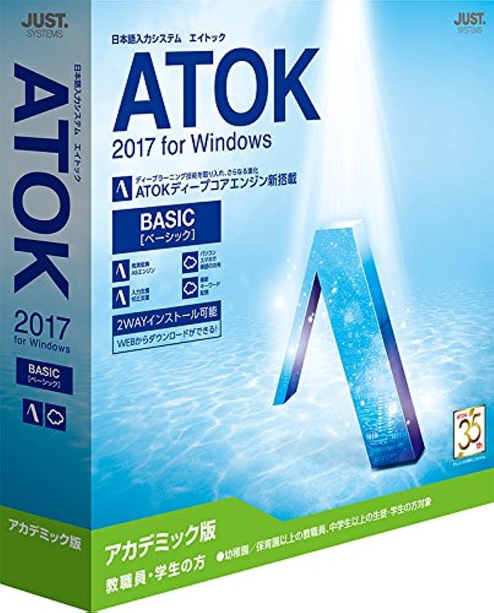 トチの実の木リンク薬理学ATOK 2017 for Windows [ベーシック] アカデミック版
