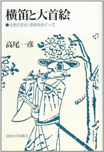 横笛と大首絵―近世の文化・芸能をめぐって