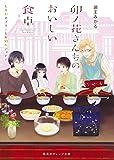 卯ノ花さんちのおいしい食卓 しあわせプリンとお別れディナー (集英社オレンジ文庫)