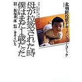 母が拉致された時僕はまだ1歳だった―北朝鮮拉致ドキュメンタリーコミック (双葉文庫)