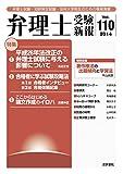 弁理士受験新報 2014/11 平成26年法改正の弁理士試験に与える影響について