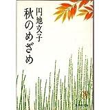 秋のめざめ (集英社文庫 8-D)
